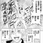 【悲報】「るろうに剣心 -北海道編-」、2ヵ月連続休載へ!!和月先生の体調が心配・・・