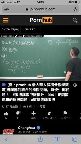 【画像】違法動画サイトで「数学」教えてる外人いてワロタw