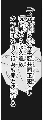 【議論】「呪術廻戦」の虎杖悠仁が呪術高専に復学する為にはどうすればいいのか??