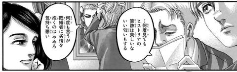 【進撃の巨人 最終話感想】ついに完結!!エレン、ミカサ、アルミンの未来は・・・!!