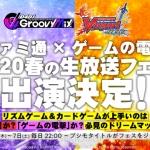 """『グルミク』『ヴァンガードZERO』が""""ファミ通×電撃 生放送フェス""""に出演!"""