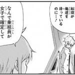 【2話感想】ジャンプ新連載「AGRAVITY BOYS」の2話、面白いw