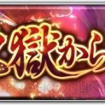 """『ラストクラウディア』ランキングイベント""""煉獄からの使者""""開催中!"""