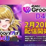 『グルミク』先行プレイ版アプリが2月20日配信