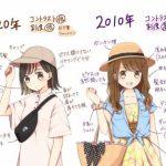 【賛否】女子のファッションセンス、この10年で大幅劣化してしまう