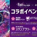 劇場版『Fate HF』リアル謎解きイベント開催決定