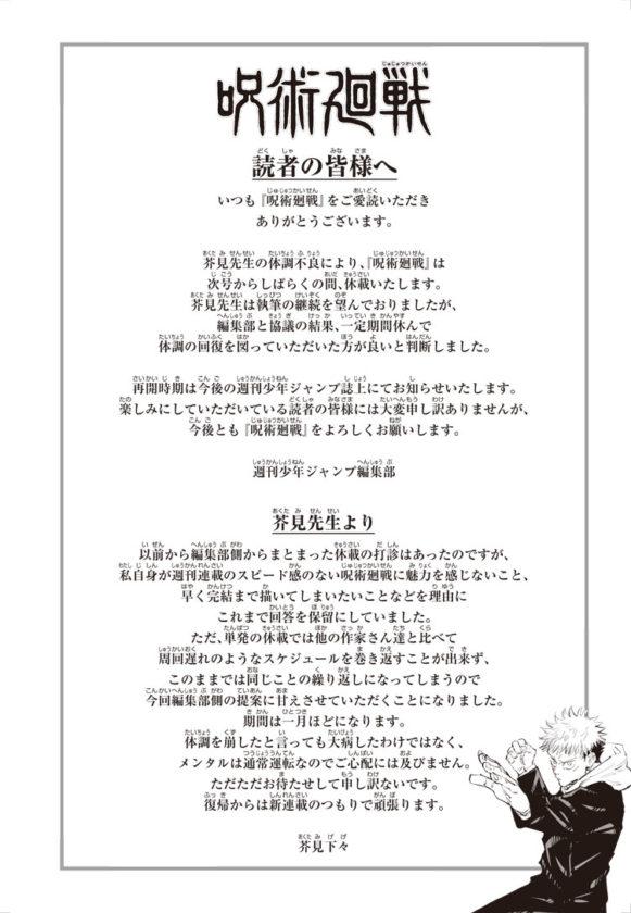 【緊急速報】呪術廻戦の作者、体調不良のためしばらく休載へ