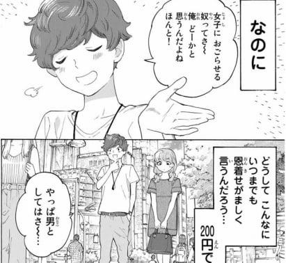 【ワンピース(ONE PIECE)】980話ネタバレ考察 うるティちゃん、飛び六胞最強らしいw