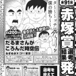 赤塚賞とかいうギャグ漫画の新人賞、45年で91回開催されて入選したのがなんと6人w