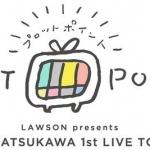 夏川椎菜のライブBD「プロットポイント」4月リリース