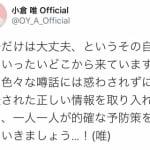 【悲報】人気声優「日本の政治家の皆様は、なぜ私達に向けて言葉を発して下さらない?」 安倍ぴょん言われてるぞ・・・
