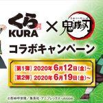くら寿司と鬼滅の刃のコラボが決定! 会計2000円以上でクリアファイルプレゼント 6月12日から