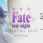 劇場版アニメ『Fate/stay night [Heaven's Feel] 第三章』が8月15日に公開決定! 思ったより早くてありがたい そして楽しみだ!