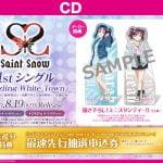 『ラブライブ!サンシャイン!!』「Saint Snow」1st シングル「Dazzling White Town」試聴動画を公開!!  アニメニュースの