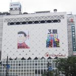 TVアニメ『おそ松さん』渋谷駅前に巨大広告出現!第3期放送を記念して6つ子がドカーンと展開