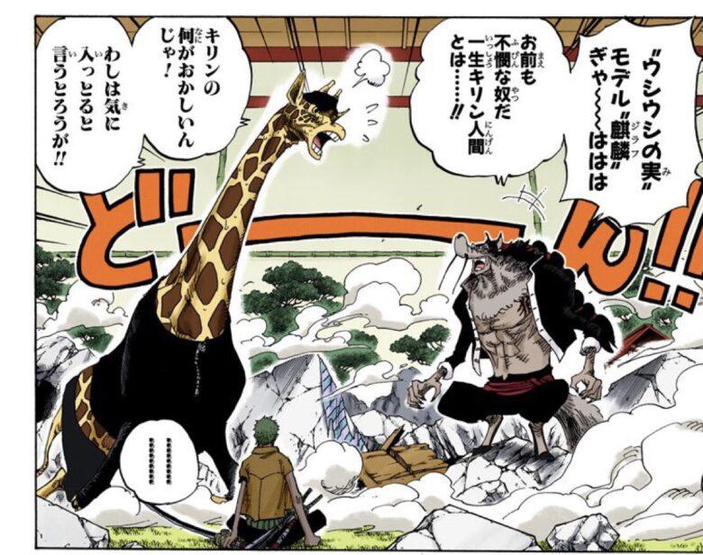 【ワンピース】ヤマトちゃん、悪魔の実の能力が「キリンか麒麟か」で論争を起こすwwwwww