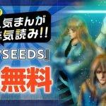 サバイバルSF超大作『7SEEDS』1~4巻まで無料公開!