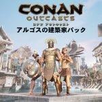 """PS4『コナン アウトキャスト』DLC""""アルゴスの建築家パック""""が発売"""