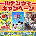 『ドラゴンボール ファイターズ』や『太鼓の達人 Nintendo Switchば~じょん!』がGW限定でお得に!