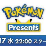ポケモン新作発表会 Pokemon Presentsが本日22時より配信