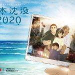 Netflix『日本沈没2020』EDは花譜 カンザキイオリ手がける新曲「景色」
