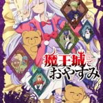 アニメ『魔王城でおやすみ』で佐倉綾音さんたちが演じるキャラは?
