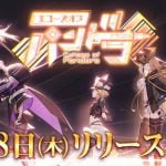 『エコーズ オブ パンドラ  Echoes of Pandora -』配信開始! Nintendo Switchが抽選で20名に当たる 豪華リリース記念キャンペーンを開催!