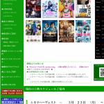 【超絶悲報】外出自粛要請で「TOHOシネマズ(東京と神奈川すべての映画館)」が28日と29日の営業を停止! 一部映画館のHPには『Fate HF3章の公開が延期となりました』と告知も!