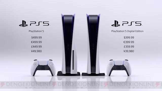プレイステーション5は11月12日に発売。価格も判明!