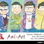 『おそ松さん』のAni-Art Tシャツ vol.2、トレーディング Ani-Art 缶バッジ vol.2などの予約を「AMNIBUS」にて受付中