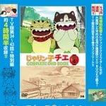 特別編「小鉄・ジュニアの秘められた過去」を収録した『じゃりン子チエ COMPLETE DVD BOOK vol.4』が本日発売。テツとヨシ江の初めての出会いも……