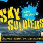 """『ガンオン』新イベント""""SKY SOLDIERS""""開催中"""