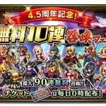 『FFBE』4.5周年で召喚が最大90連無料!