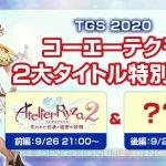 『ライザのアトリエ2』『真・三國無双』などコーエーテクモゲームスTGS2020の出展タイトル