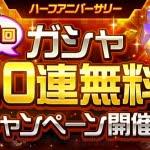 『スパロボDD』1日1回ガシャ10連無料キャンペーン第2弾開催