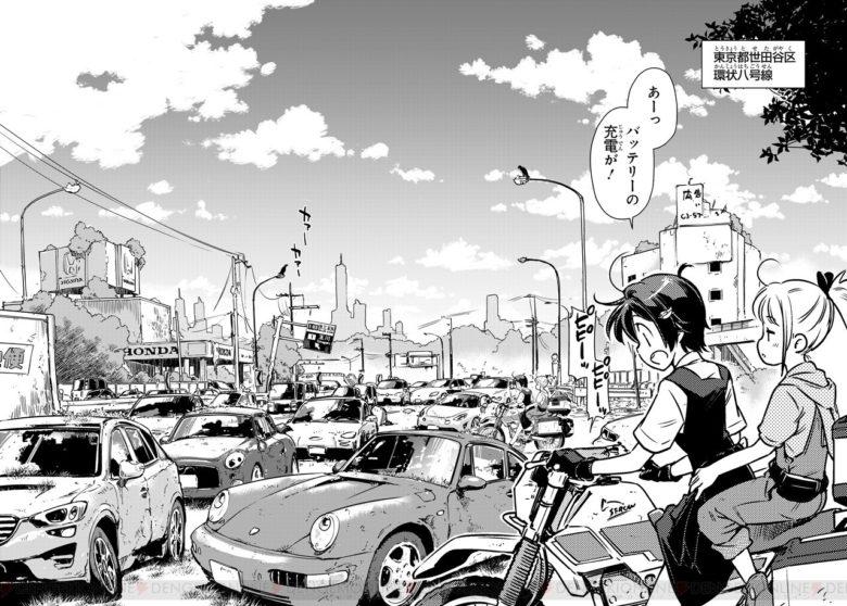 【画像】めっちゃ面白そうな終末系漫画が発見されるw【終末ツーリング】