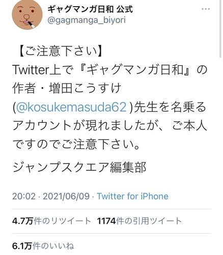 【悲報】Twitter上でギャグ漫画日和の『作者を名乗るアカウント』が現れ、編集部から注意喚起されてしまう…