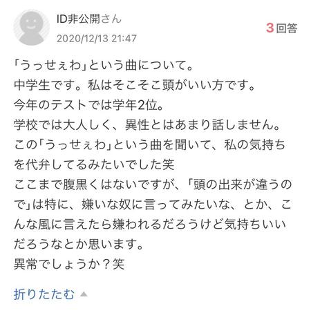 【悲報】キッズ人気沸騰中の『うっせぇわ』の歌詞、やばすぎて草w
