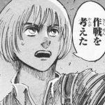 【悲報】進撃の巨人のアルミン、ゲス野郎だったw