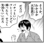 【悲報】MAJOR 2ndで佐藤寿也が登場するも話題にならないw