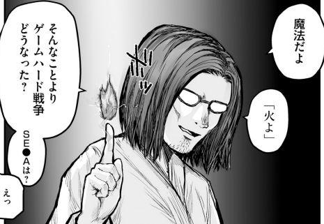 【画像】異世界転生モノの漫画でオススメない??