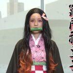 【動画】テレ朝・弘中綾香アナ、「鬼滅の刃」の禰豆子コスプレに挑戦してしまうw