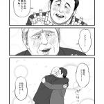 【画像】オタク「トランプと安倍の漫画書きました!」→4.9万いいね
