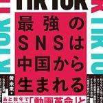 【悲報】陽キャ御用達「TikTok」、日本でも規制の動きが強まる…