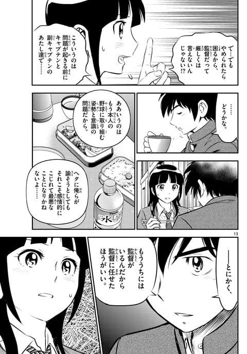 【朗報】MAJOR2ndの主人公、ついに見つかる!!!!!!!!