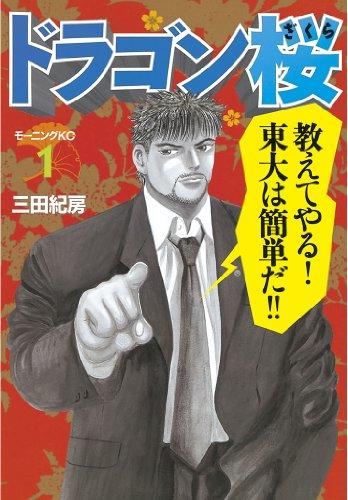 【謎】ドラゴン桜(原作者:明治大学)「これだけは言っとく!東大なんて簡単だ!」