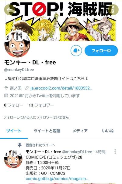 【悲報】モンキー・DL・free、堂々と割れを宣言してしまう…