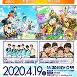 『フットサルボーイズ!!!!!』キャストがリアルに試合する応援イベント、4月19日開催の第2試合詳細が発表