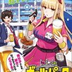 【朗報】モーニングで球場のビール売り子がヒロインの漫画が連載開始w