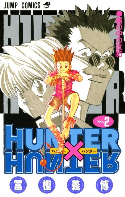 「HUNTER×HUNTER」の実生活で使ってみたい念能力ランキング!!第1位はもちろん・・・!!